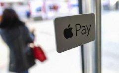 Apple Pay服务迅速增长:近两财季交易量大增5倍