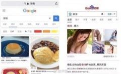 谷歌搜索和百度智能对比,谷歌有点可怕